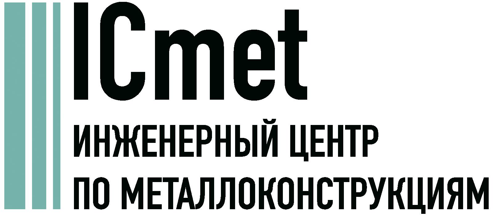 Проектирование металлоконструкций в Новокузнецке